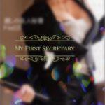 ぼくの人生初の秘書さん