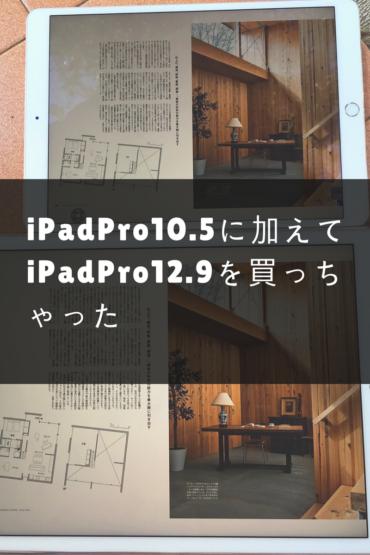 iPadPro10.5に加えてiPad Pro 12.9を買ったった