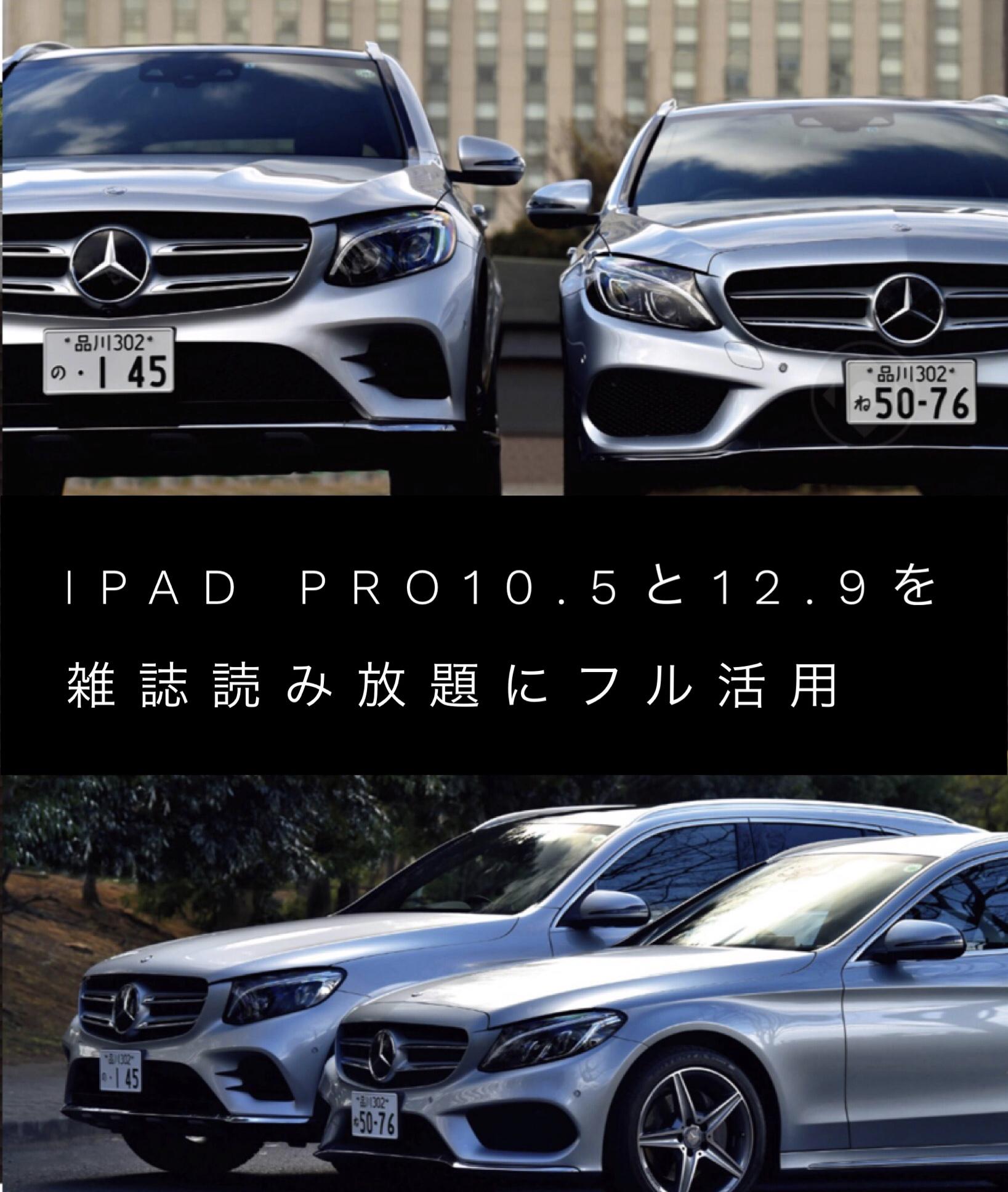 iPad Pro 10.5と12.9を雑誌読み放題にフル活用