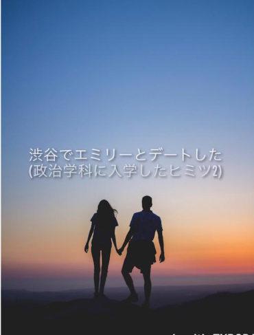 エミリーと渋谷でデートした (emily2)