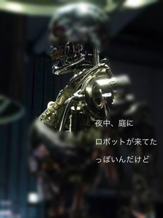 夜中、うちにロボットが来てたっぽいんだけど……