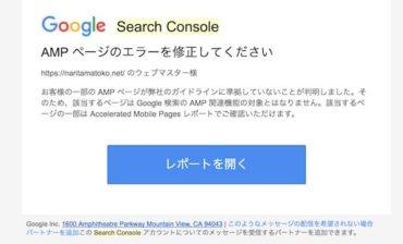 amp error mail