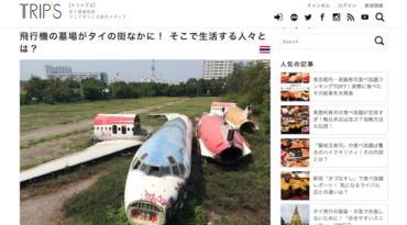 飛行機の墓場がタイの街なかに! そこで生活する人々とは?