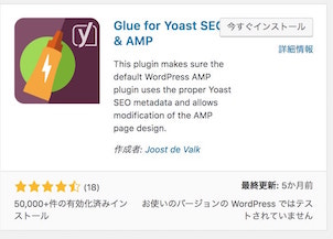 glue yoast amp-min