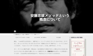高橋文樹.com